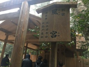 A Geku Shrine